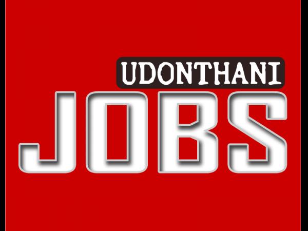 หางานอุดร